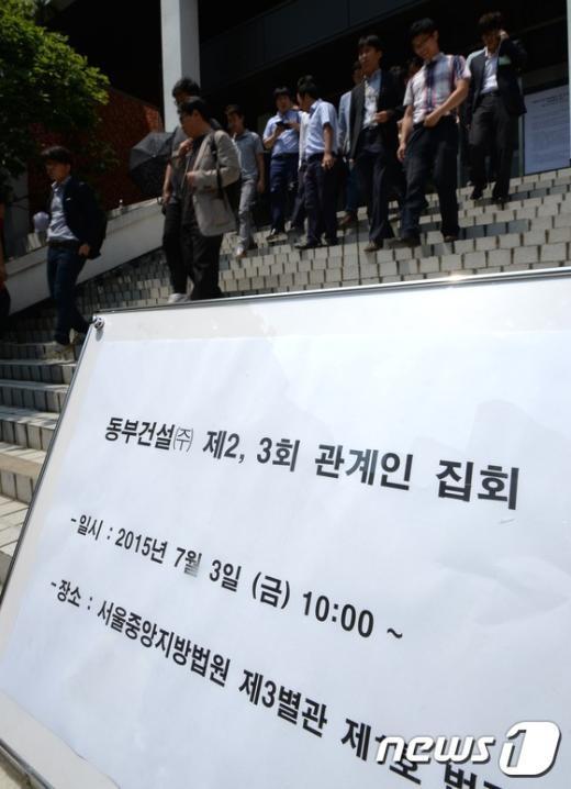 [사진]동부건설 회생계획안 통과 'M&A 본격화 되나?'