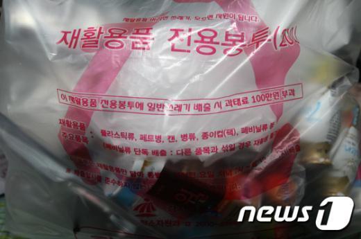 재활용품 전용봉투 © News1