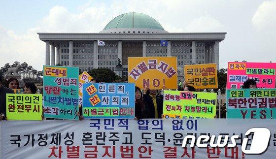 2013년 4월9일 오후 서울 여의도 국회의사당 앞에서 차별금지법 반대 범국민연대 회원들이 기자회견을 열고 차별금지법안이 국가정체성에 혼란을 준다고 밝히며 차별금지법안을 폐기를 촉구하고 있다. /사진=뉴스1