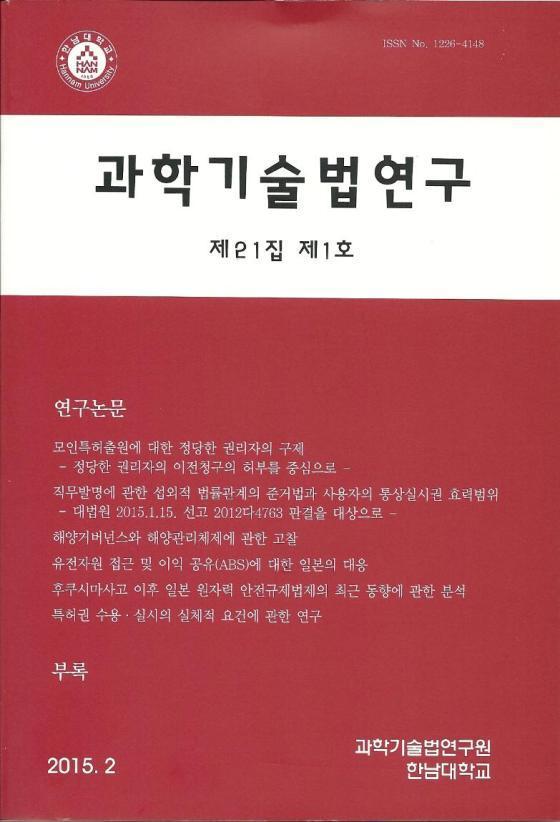 한남대,'과학기술법연구' 한국연구재단 등재지 선정