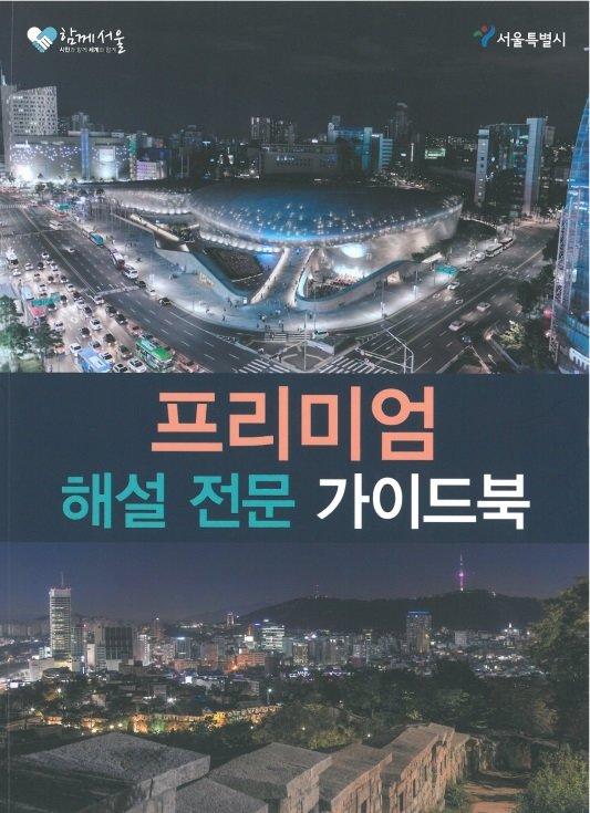 경희사이버대,'문화관광해설사 양성교육과정 인증기관'