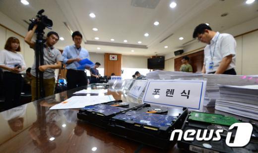 [사진]뇌물수수한 세무공무원 검거