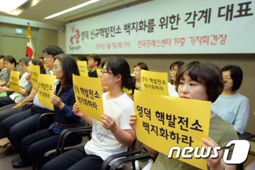 [사진]'영덕 신규핵발전소 계획 백지화하라'
