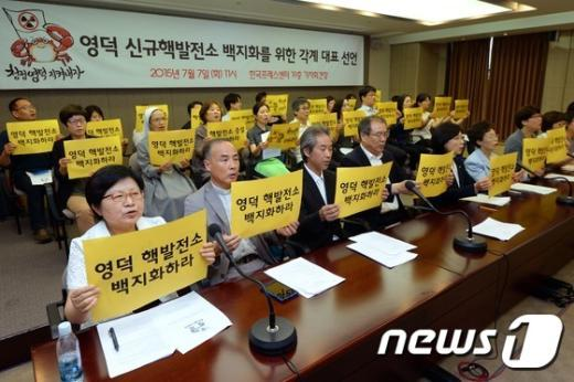 [사진]'영덕 신규핵발전소, 지역 주민 의견 물어야'