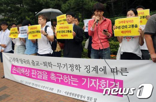 [사진]고려대 출교·징계·무기정학 '부당하다'