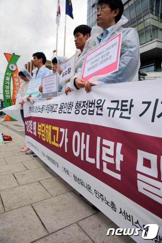 [사진]'부당해고 인정하라'