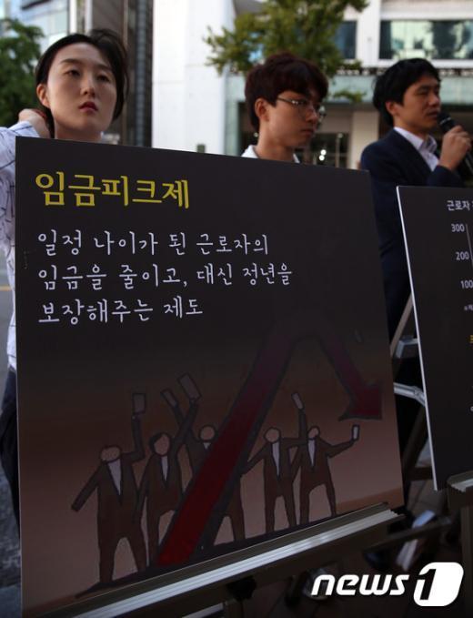 [사진]임금피제 도입 촉구 기자회견