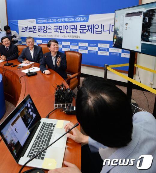 [사진]불법 해킹 프로그램 시연하는 안철수 조사위원장
