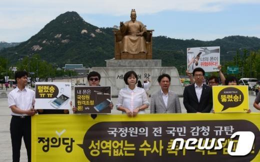 [사진]'국정원의 국민 감청 규탄 기자회견'