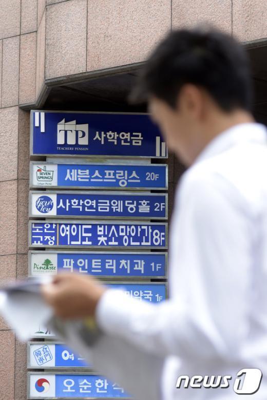 [사진]사학연금 개혁 갈 길은?