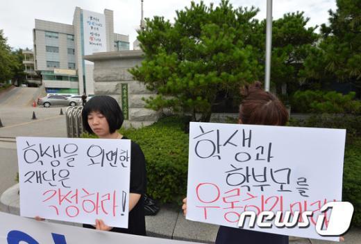 [사진]교육청 앞에서 기자회견 갖는 미림여고 학부모들