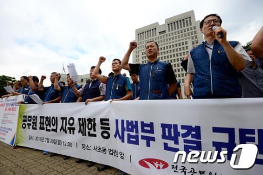 [사진]'공무원에게 표현의 자유를...'
