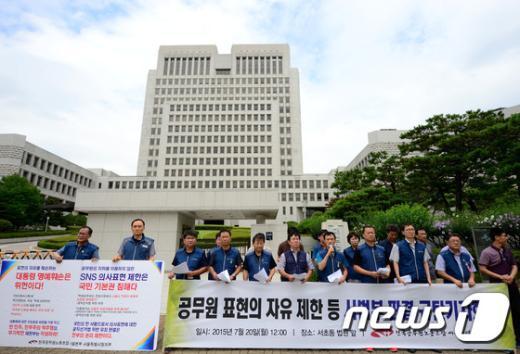 [사진]대법원 앞 전국공무원노조