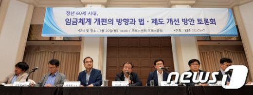 [사진]한국경총, 임금체계 개편방향 토론회