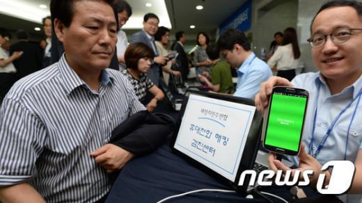 [사진]새정치민주연합, 휴대전화 해킹 검진센터 운영