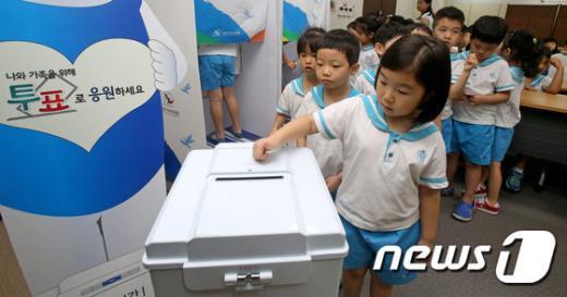 [사진]투표 체험하는 어린이들