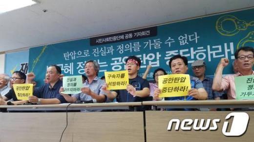 민주노총, 4·16연대 등 시민사회단체들이 23일 오전 서울 중구 민주노총 사무실에서 기자회견을 열고 정부에 공안 탄압을 중단하라고 촉구했다. 2015.7.23/뉴스1 © News1