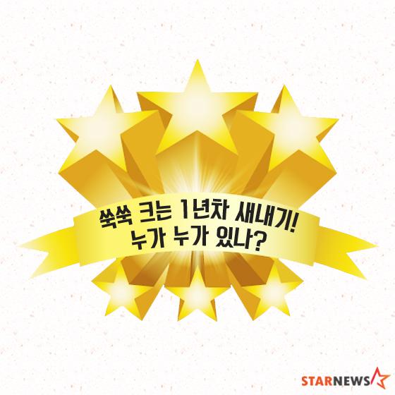 [카드뉴스] 쑥쑥 크는 1년차 새내기! 누가 누가 있나?