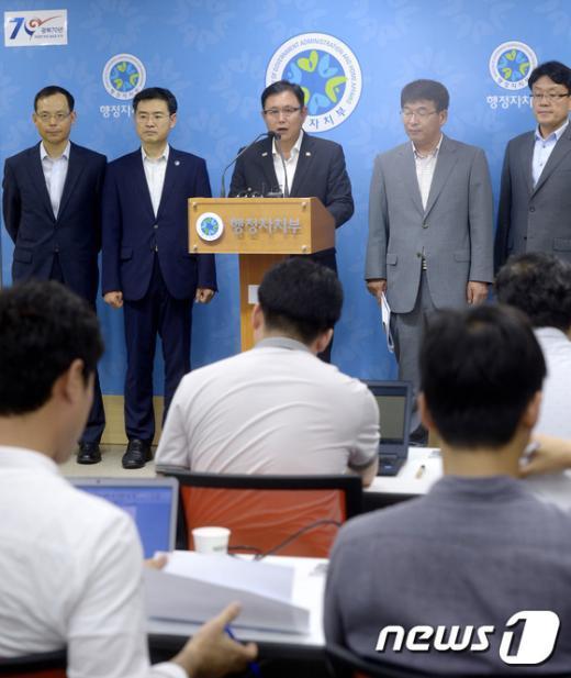 [사진]행정자치부 '21개 지방공공기관, 8개 기관으로 통·폐합'
