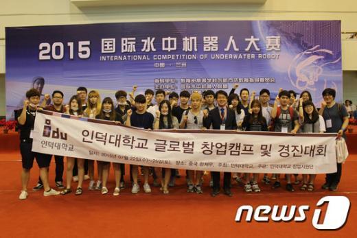 인덕대학교는 지난 22~25일 '2015년 글로벌 창업캠프'를 중국 란저우에서 개최했다. (인덕대학교 제공) © News1