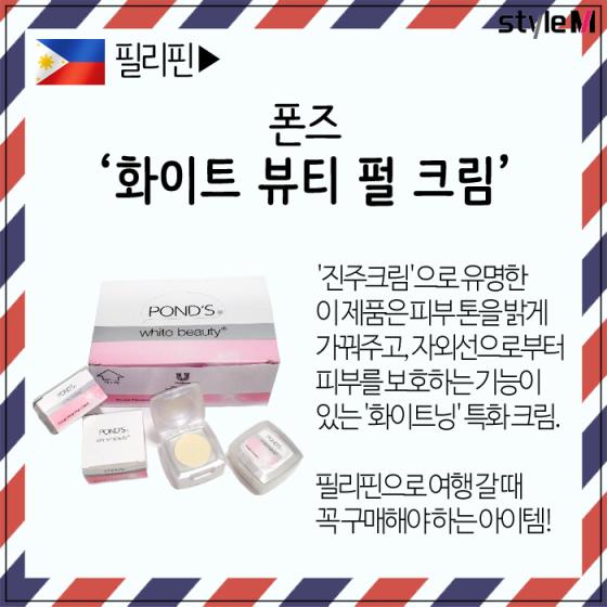 [카드뉴스] '그 나라'에서 꼭 사야하는 '필수 뷰티템' 10