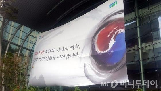 서울 영등포구 여의도 전국경제인연합회(전경련) 회관에 걸린 대형 태극기. /사진=박상빈 기자