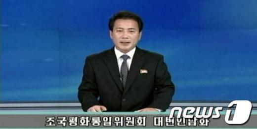 북한의 조선중앙TV 아나운서가 조평통의 대변인 담화를 발표하고 있는 모습. 북한 공식기구의 대변인은 한번도 그 모습을 매체를 통해 드러낸 적이 없다. 2013.8.18/뉴스1 © News1
