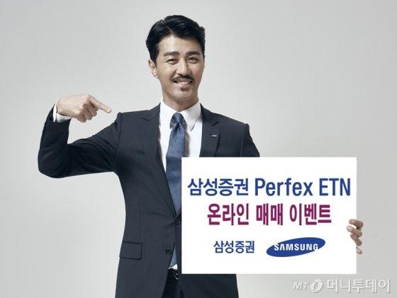 삼성증권, 퍼펙스 ETN 신규상장 기념 이벤트