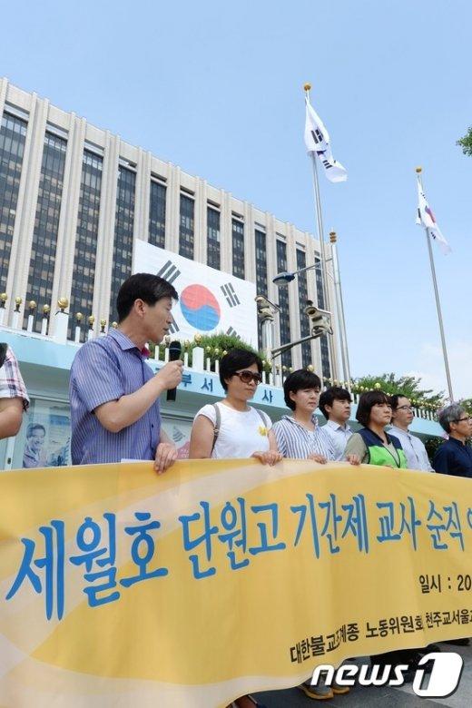 [사진]'세월호 기간제 교사 순직 인정하라'