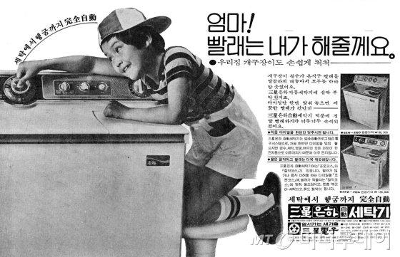 삼성전자 최초의 세탁기 모델인 '은하세탁기' 신문 광고/사진제공=삼성전자
