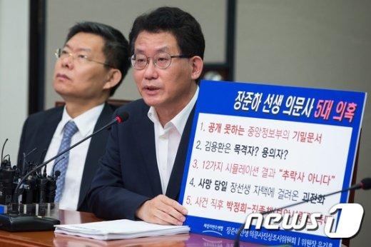 [사진]유기홍 '장준하 특별법 입법 촉구'