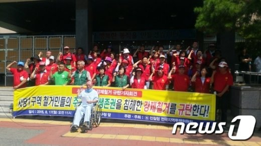 17일 오전 11시쯤 서울 동작구청 앞에서 전국철거민협의회가 기자회견을 열었다. © News1