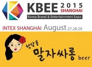 청담동말자싸롱, KBEE 상하이 한류 박람회 참가