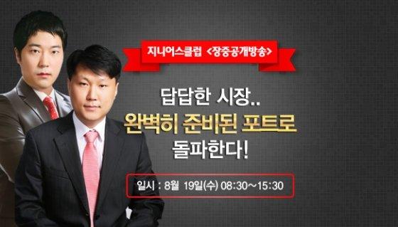 (사진=지니어스클럽 장중공개방송/MTN PRO)