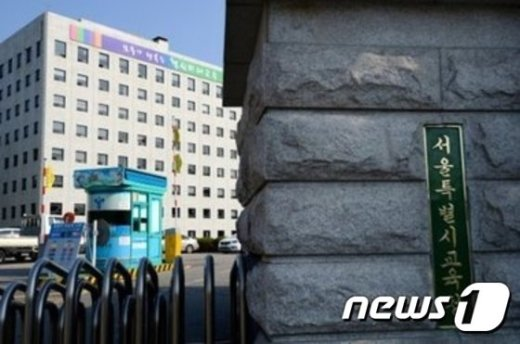 서울교육청, 자사고 우신고를 일반고 전환 착수
