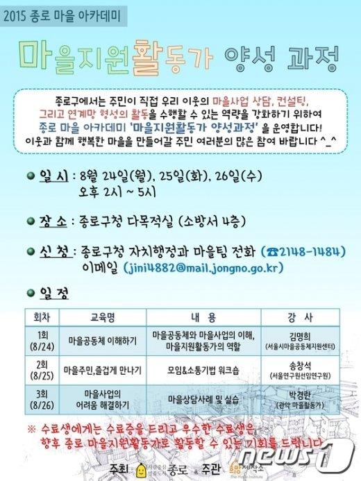 종로구, 24~26일 마을지원활동가 양성 '마을아카데미' 포스터 (제공:종로구)© News1