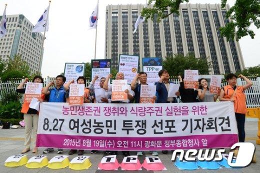 [사진]'TPP가입 추진 중단하라!'