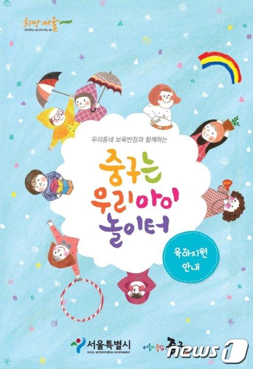 서울 중구 '우리아이 놀이터' 표지(제공:중구)© News1