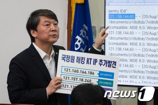 [사진]국정원 해킹 KT IP 공개하는 안철수 위원장