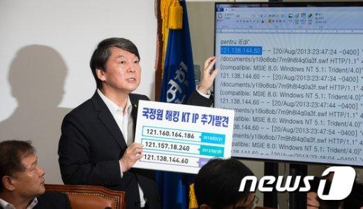 [사진]野 안철수 '국정원 해킹 KT IP 추가발견'