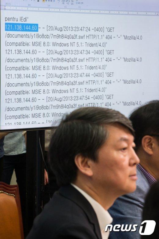 [사진]안철수 '국정원 해킹 KT IP 추가 공개'
