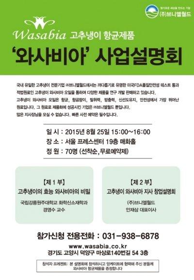 고추냉이 항균 제품 '와사비아', 25일 사업설명회 개최