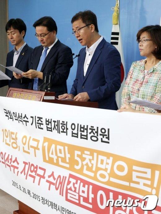 [사진]국회 의석수 기준 법제화 입법청원 기자회견