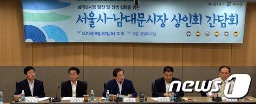 [사진]서울시-남대문시장 상인회 간담회