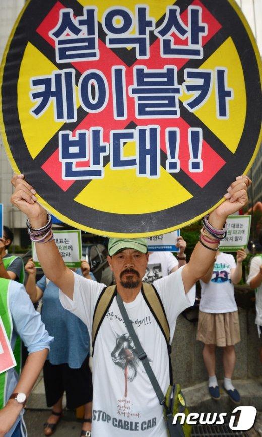[사진]박그림 녹색연합 대표 '설악산 케이블카 반대'