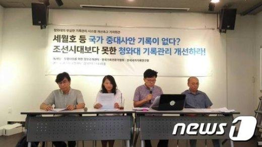 녹색당, 투명사회를 위한 정보공개센터 등은 20일 오전 11시쯤 서울 종로구 참여연대 느티나무홀에서 기자회견을 열고 세월호 참사 등 국가적 중대사안과 관련한 대통령의 구두보고·구두지시 기록이 누락되는 등 청와대의 기록관리체계가 부실하다고 지적했다. 2015.8.20./뉴스1© News1