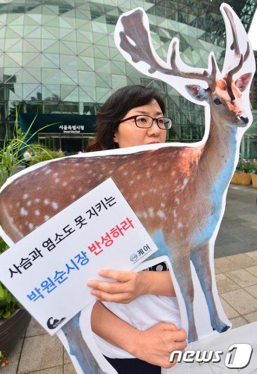 [사진]'사슴과 염소도 못 지키는 박원순 시장 사과하라'