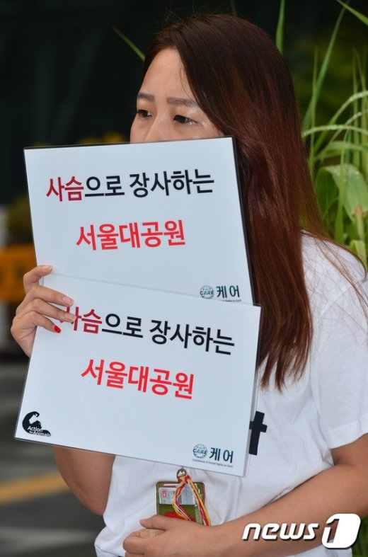 [사진]'사슴 도축장에 팔아넘긴 서울대공원 규탄하라'