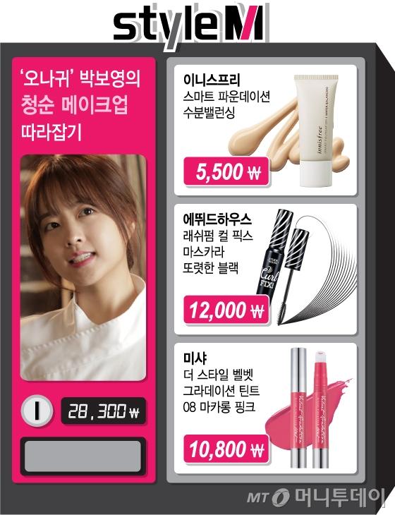 /사진=tvN '오 나의 귀신님', 이니스프리, 에뛰드하우스, 미샤 /그래픽=김지영 디자이너