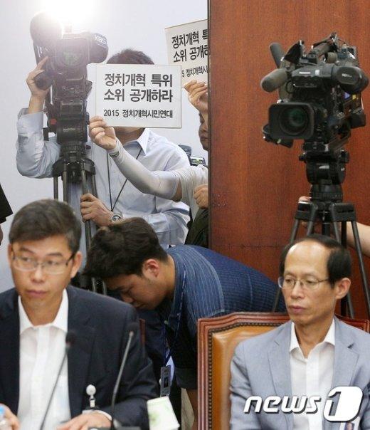 [사진]'정치개혁 투명하게!'
